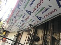 اجرای کامپوزیت در شیپور-عکس کوچک