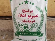 برنج ایرانی انبربو در شیپور