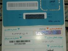 09133941512_09133941514دایمی اصفهان در شیپور