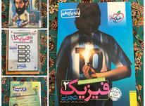 کتاب های کنکوری در شیپور-عکس کوچک