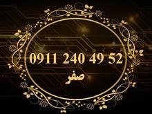 سیمکارت دائمی کد دو 09112404952 در شیپور