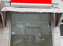 فروش تجاری و مغازه 14 متر در بلوار چمران در شیپور-عکس کوچک