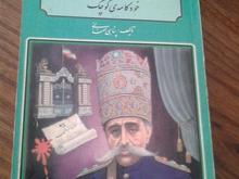 مظفرالدین شاه قاجار در شیپور