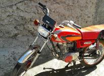 موتور پلاک قدیم 150دستی در شیپور-عکس کوچک