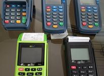 فروش و تعمیر انواع دستگاه کارتخوان با کمترین قیمت در شیپور-عکس کوچک