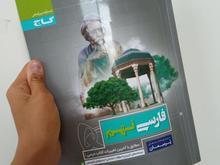 فارسی نهم مجموعه پرسمان در شیپور