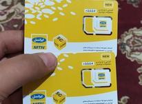 دو عدد سیم کارت روند 09351853505 09351583505 در شیپور-عکس کوچک