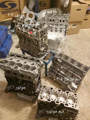 موتور کامل پژو 405، پژو پارس، سمند شرکتی ایرانخودرو با ضمانت در گروه خرید و فروش خدمات و کسب و کار در اصفهان در شیپور-عکس2