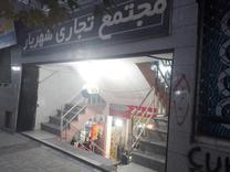 فروش مغازه تجاری در شیپور