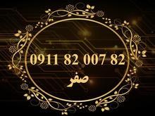 سیمکارت اعتباری 09118200782 در شیپور