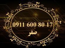 سیمکارت اعتباری 09116008017 در شیپور