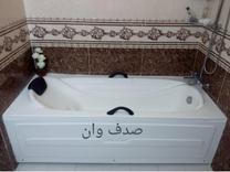 وان حمام مدل آمریکایی 180*80 در شیپور
