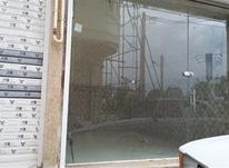 مغازه جهت انباری و نمایندگی در شیپور-عکس کوچک