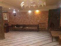 260 متر/خوش نقشه/تاسقف سنگ/صاحب الزمان در شیپور