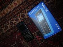 گوشی موبایل نوکیا اصل اکبند در شیپور-عکس کوچک