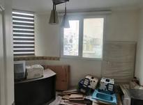 واحد اداری فول امکانات 65 در شهران واحد لوکس  در شیپور-عکس کوچک