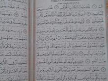 ختم قران کریم تاعیدفطربرای اموات در شیپور