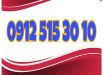 0912.515.30.10 رند ده دهی ریز در شیپور-عکس کوچک