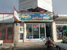 اجاره مغازه یا به صورت رهنی در شیپور