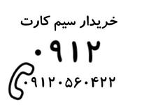 خریدار سیم کارت 0912 091218666666 در شیپور-عکس کوچک