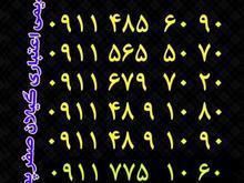 0911.4.8.9.10.80 در شیپور