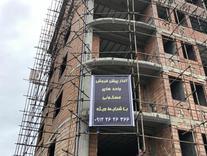 پیش فروش آپارتمان سرمایه گزاری متل قو در شیپور