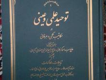 کتاب توحید علمی و عینی در شیپور