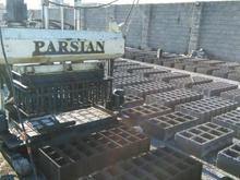 دستگاه بلوک زن کادونا 1000 شرکت پارسیان تبریز در شیپور