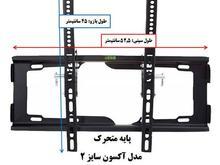پایه دیواری تلویزیون 32 تا 55 اینچ ال ای دی led lcd در شیپور