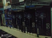 فروش انواع میکروفون در شیپور-عکس کوچک