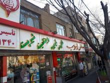 به فروشنده خانم جهت کار در بستنی فروشی نیازمندیم در شیپور