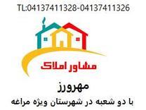 فروش زمین مسکونی 142 متر در مراغه در شیپور