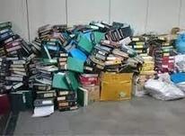 خریدارکارتن کتاب کاغذ باطله روزنامه و ضایعات فلزی در شیپور-عکس کوچک