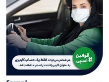 استخدام راننده در اسنپ در شیپور
