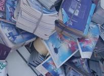 خریدار کاغذ باطله،روزنامه،ضایعات آهن در شیپور-عکس کوچک
