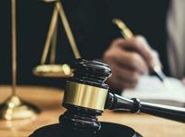وکیل حقوقی،خانواده،کیفری ،اداره کار ،بیمه در شیپور-عکس کوچک