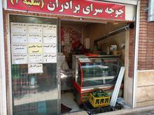 تهیه غذا و فست فود با تمام وسایل امانی دست شما باشد در شیپور
