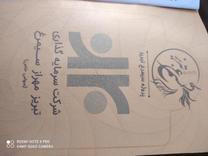 فروش زمین در زعفرانیه تبریز در شیپور