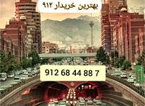 912.68.44.88.7 در شیپور-عکس کوچک