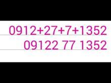 09122771352 در شیپور
