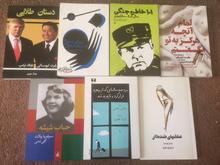 کتاب داستان های خواندنی در شیپور