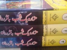کتاب رمان هزارویک شب در شیپور