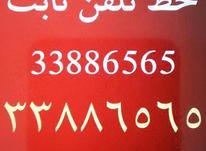 خط تلفن ثابت رند رند صفر ( کیانشهر ) 3388 در شیپور-عکس کوچک