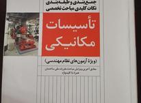 کتاب نکات کلیدی تاسیسات مکانیکی در شیپور-عکس کوچک