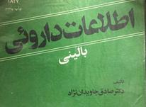 کتاب2جلدی اطلاعات دارویی در شیپور-عکس کوچک