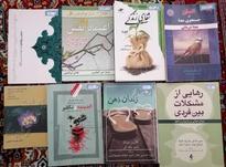 فروش فوری 8 جلد کتاب در شیپور-عکس کوچک
