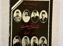 کتابهای تاریخی قدیمی و ... در شیپور-عکس کوچک