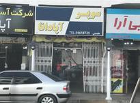 رهن و اجاره مغازه در شیپور-عکس کوچک