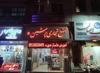 فروش تجاری 7 متر در اندیشه در شیپور-عکس کوچک
