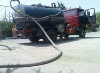 تخلیه چاه فاظلاب و لوله بازکنی تمام نقاط رشت و حومه در شیپور-عکس کوچک